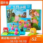 小乖蛋三只小猪益智玩具桌游智力拼图4-6岁亲子儿童逻辑思维训练