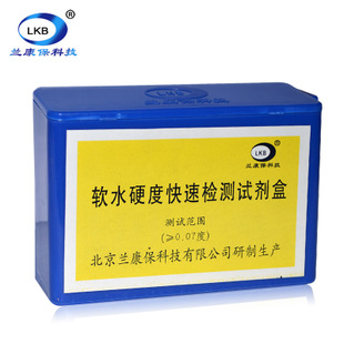 Lan Kang ensure soft water hardness test kit hospital dialysis water hardness test kit softener cartridge