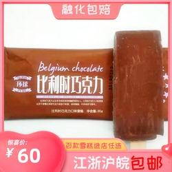 20支中街冰点比利时巧克力雪糕 醇正巧克力冰淇淋1946品质