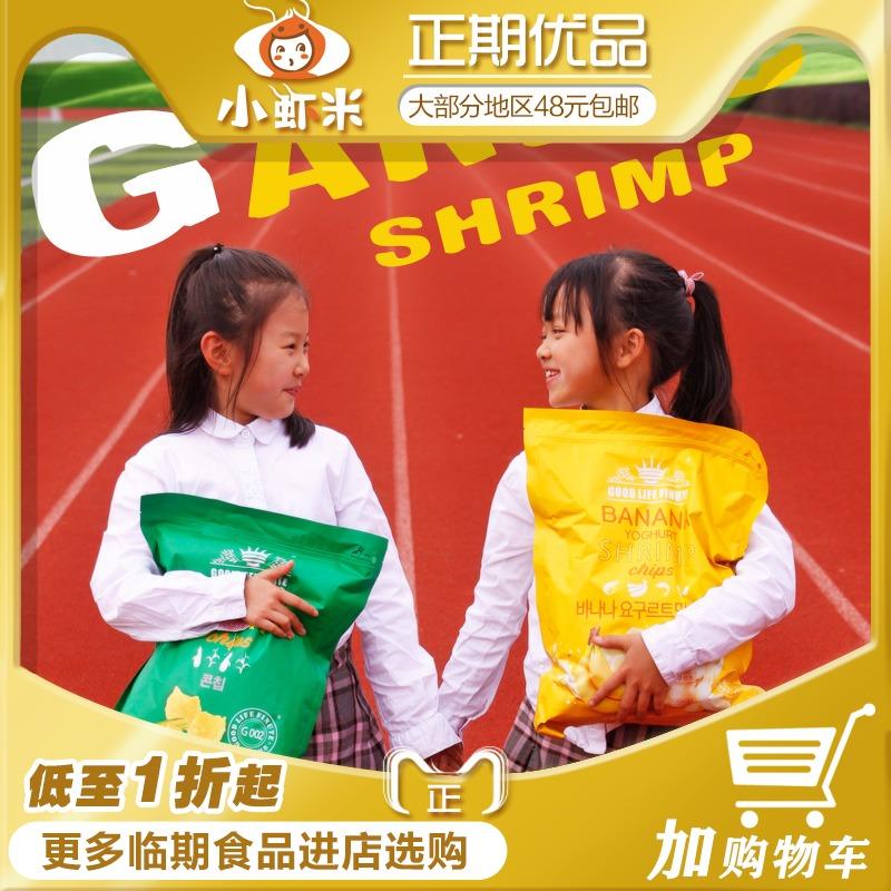 韩国进口趣莱福蒜味虾片薯片玉米片巨型膨化零食网红休闲食品大包