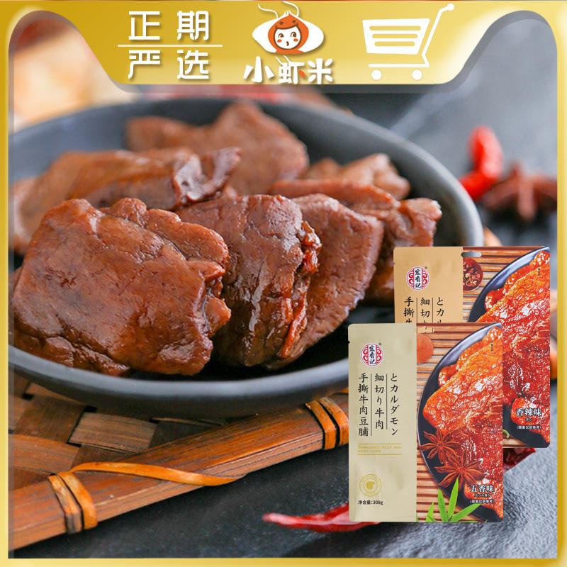 某品牌手撕牛肉豆脯香辣五香味豆腐干素肉大豆蛋白小吃休闲零食