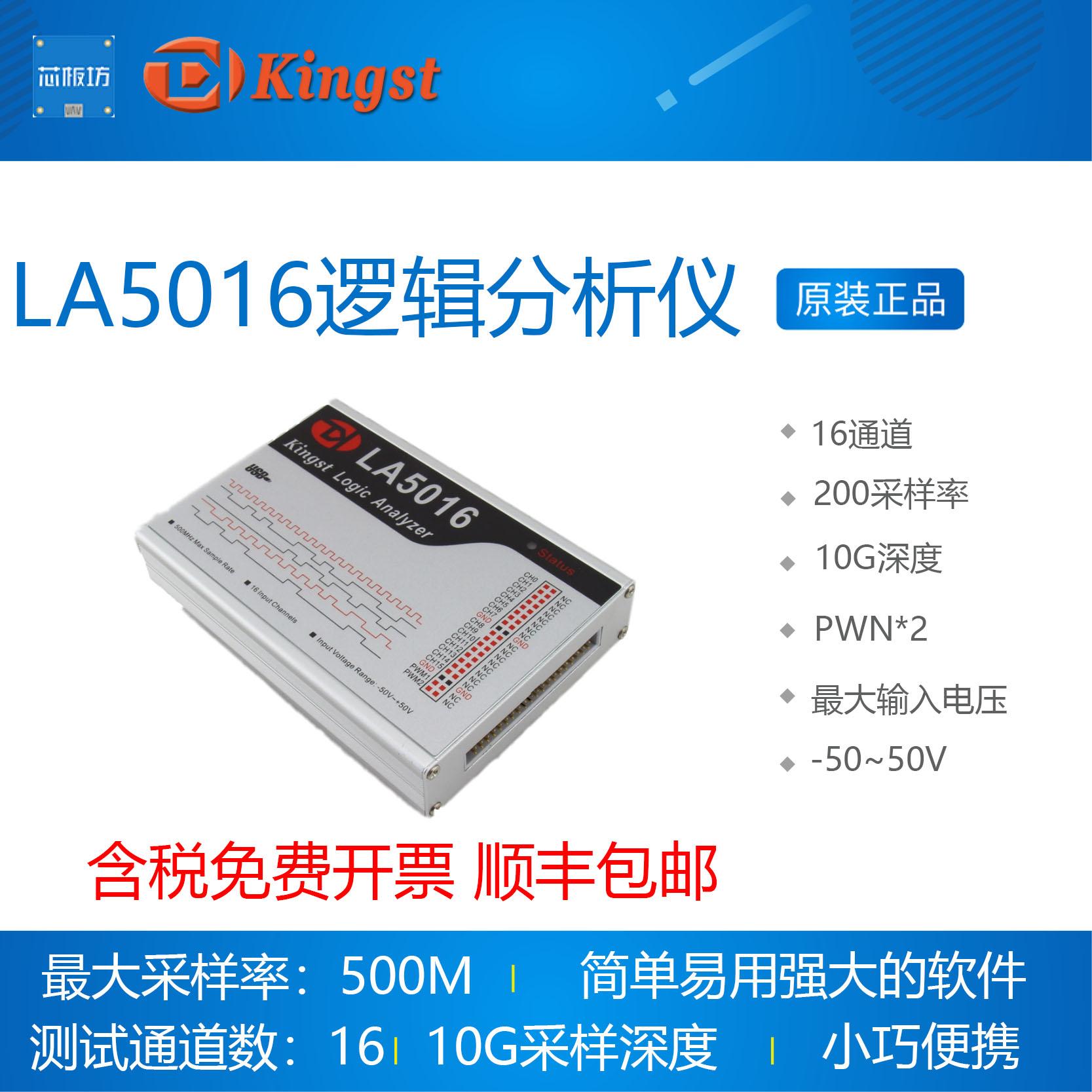 Kingst LA5016 usb 逻辑分析仪 16路全通道 500M采样率 分析仪