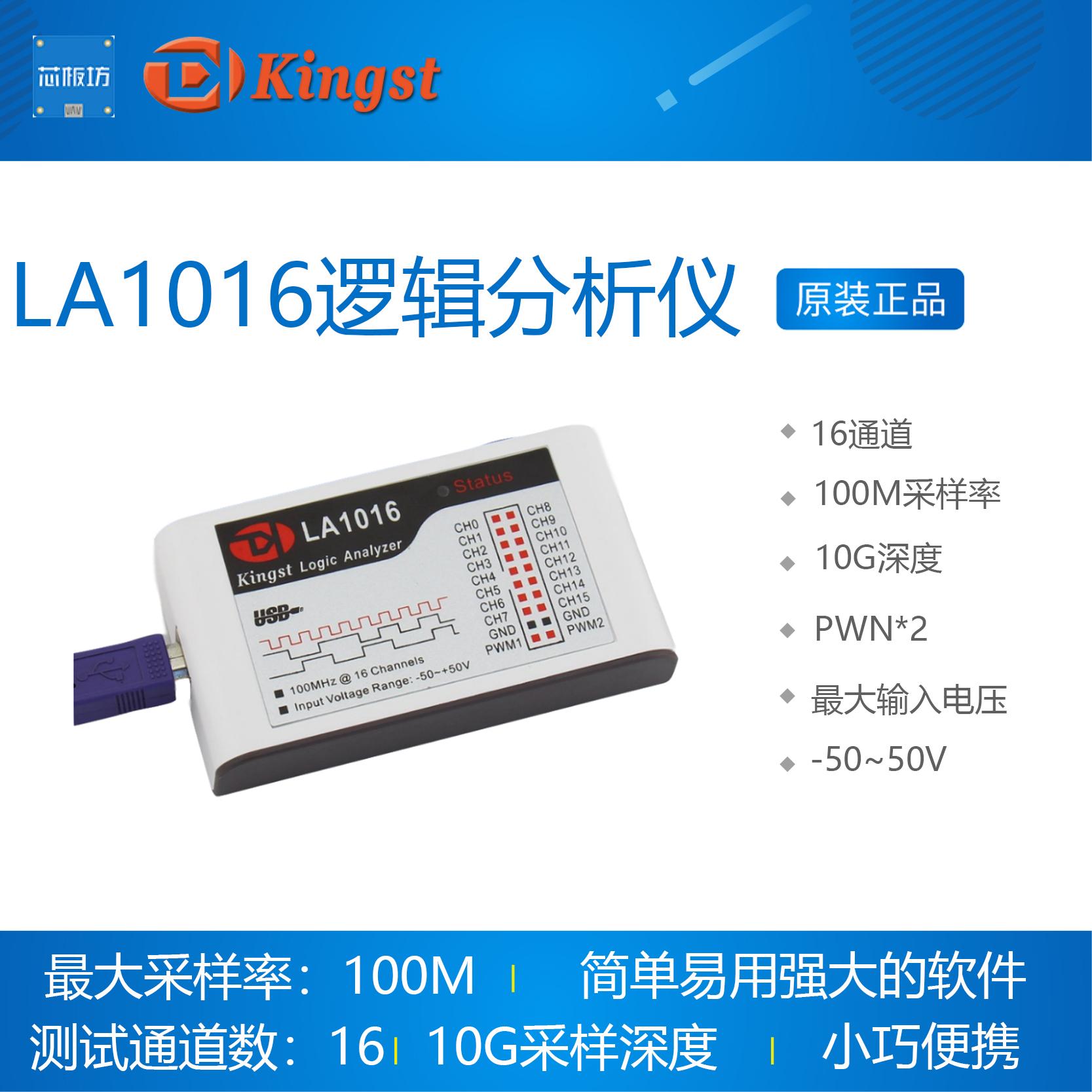 Kingst LA1016 usb 逻辑分析仪 16路全通道 100M采样率 10G深度