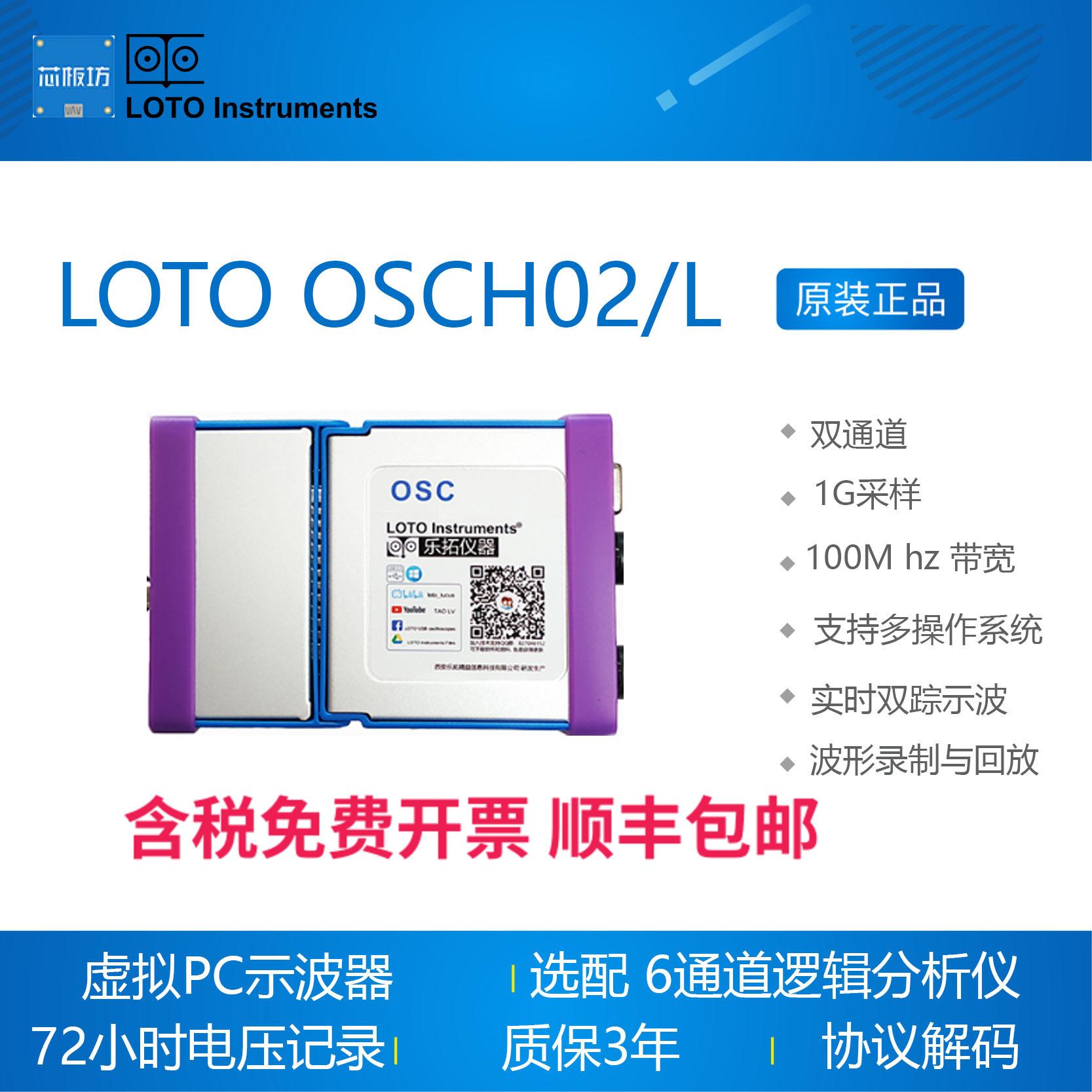 LOTO OSCH02L USB示波器 1G采样 100M带宽 选配6通道逻辑分析仪
