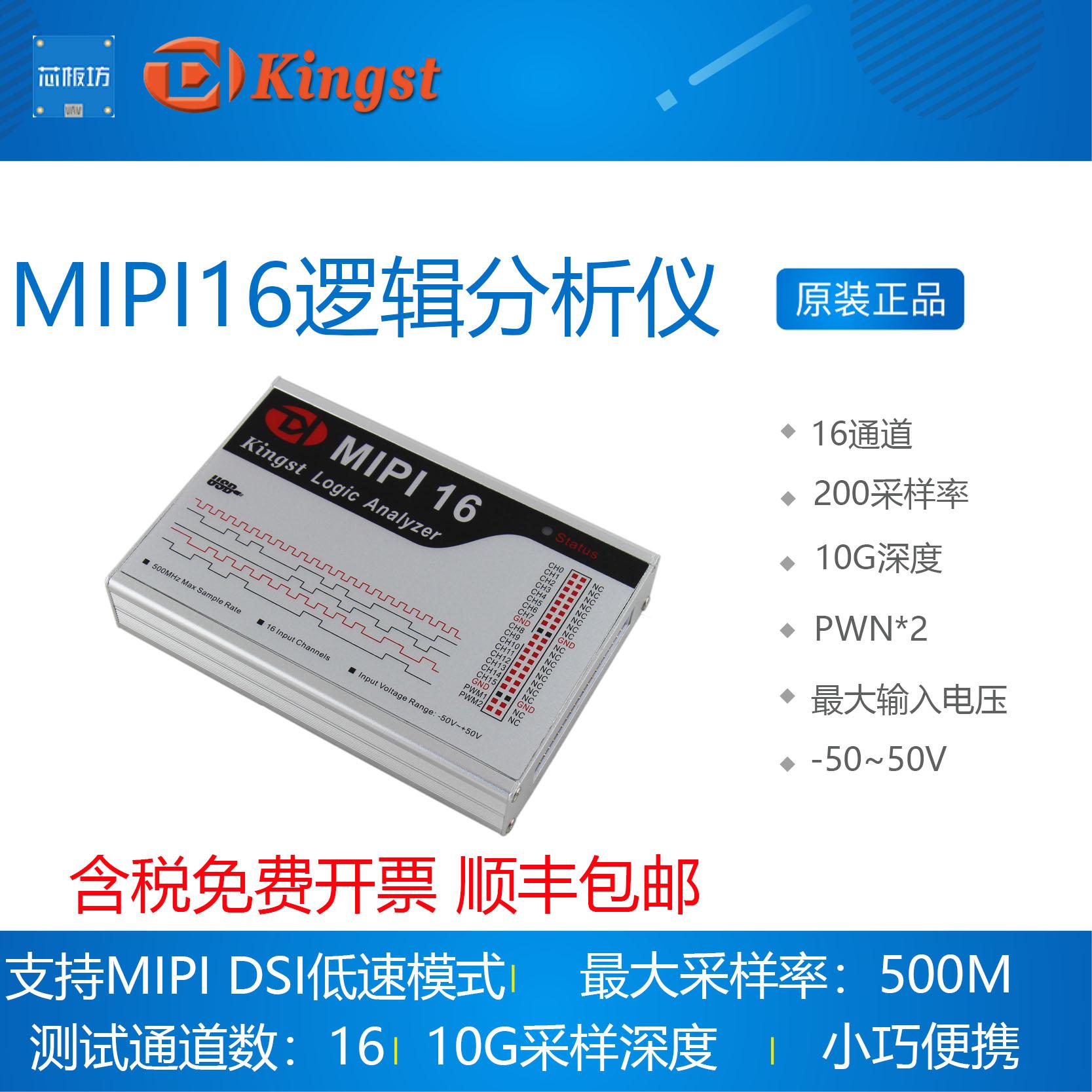 Kingst MIPI分析仪 16路 500M采样率 逻辑分析仪 支持MIPI DSI