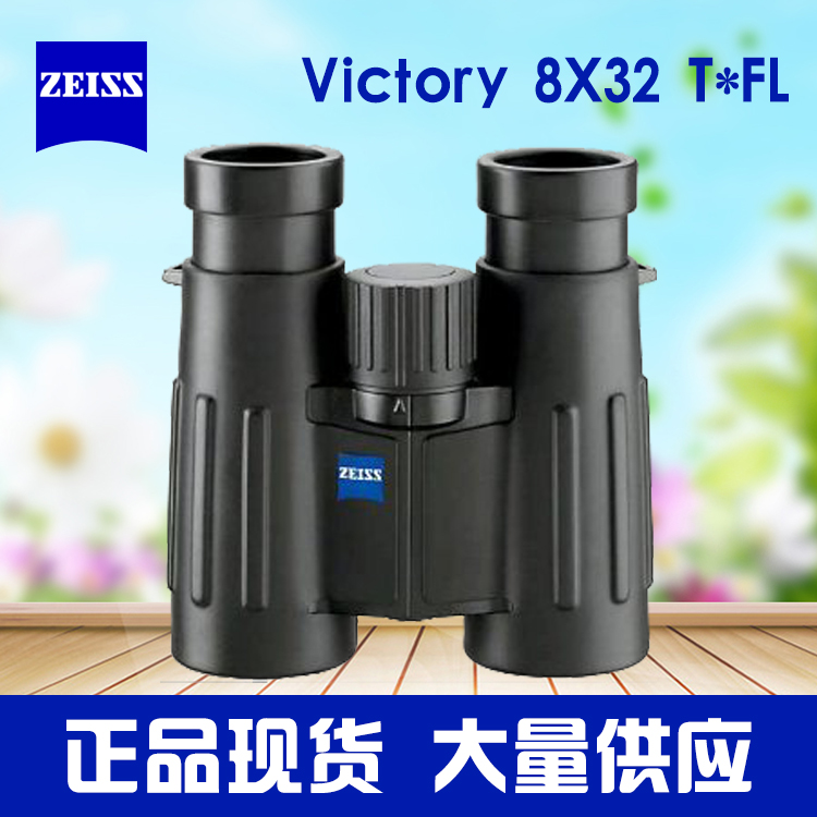 德国蔡司Victory 8X32 T*FL高高清微光夜视户外双筒望远镜