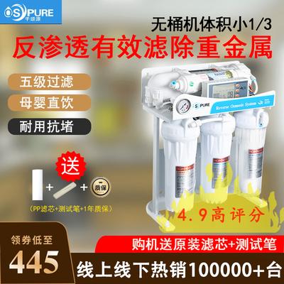 千颂源400G600G无桶净水器厨房家用五级RO反渗透直饮大流量纯水机