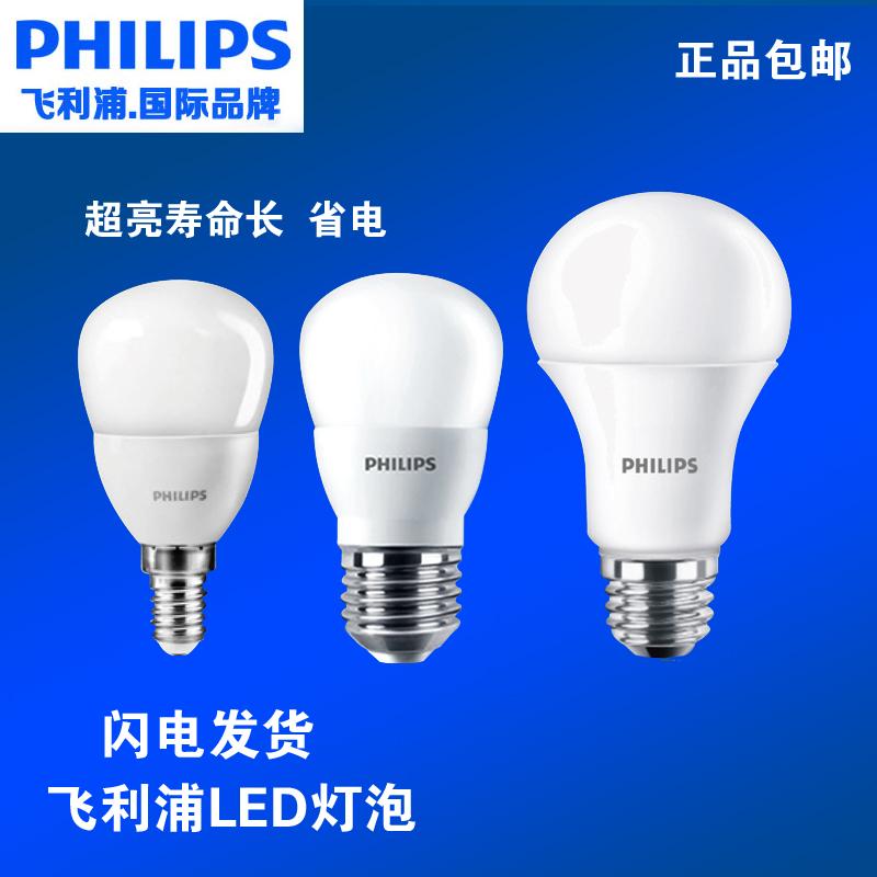 Philips LED bulb e27e14 screw 3.5W bulb warm white yellow light source spiral bright lamp