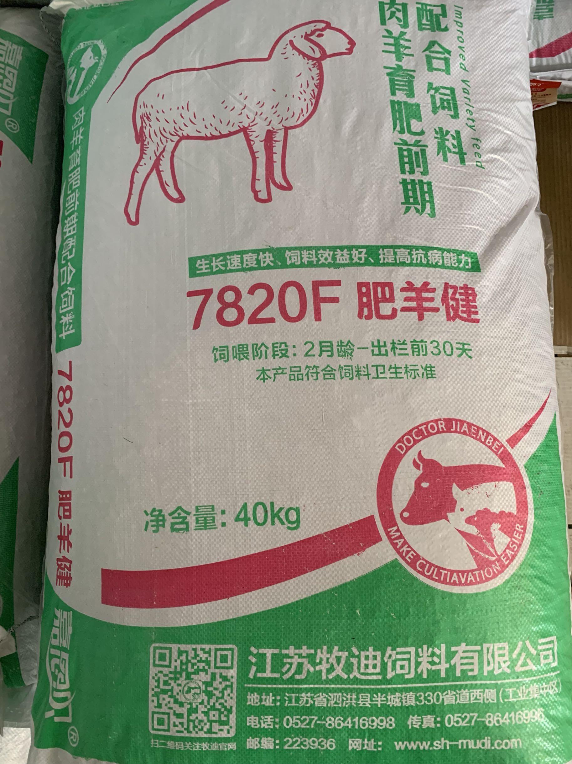 江蘇牧迪91113/7820 F子羊保育配合飼料は優良品質の販売を推奨しています。