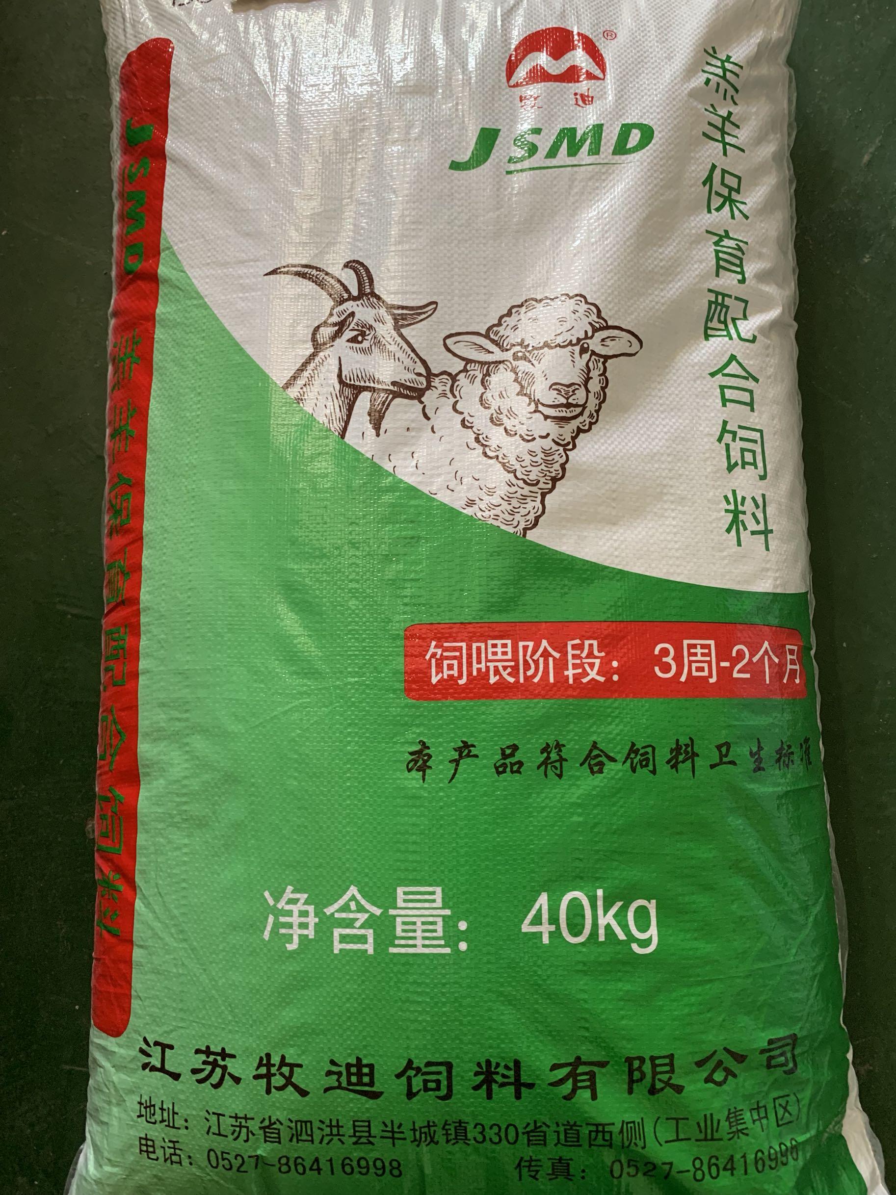 江蘇牧迪7810 F子羊保育と配合された飼料の規格品がよく売れています。