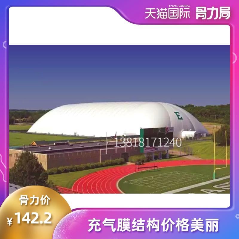 足球网球篮球场馆找江苏伟勃智能装配式充气膜结构公司设计爆款