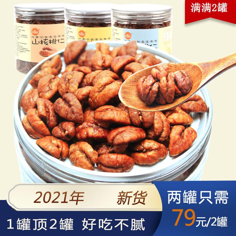 新品臨安山胡桃の実の肉は500 gの妊婦の間食ナッツの缶詰を含んでいます。