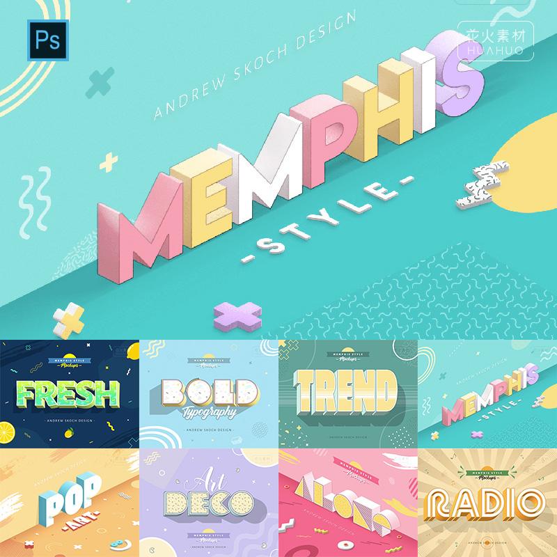 Memphis新孟菲斯スタイル3 D立体流行文字効果レイヤースタイルPSDソースファイル素材