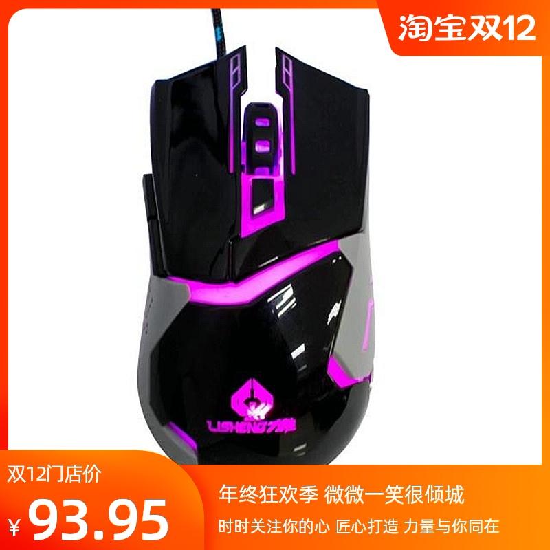 力胜G32游戏鼠标编织有线发光变速网咖竞技笔记本台式电脑办公USB