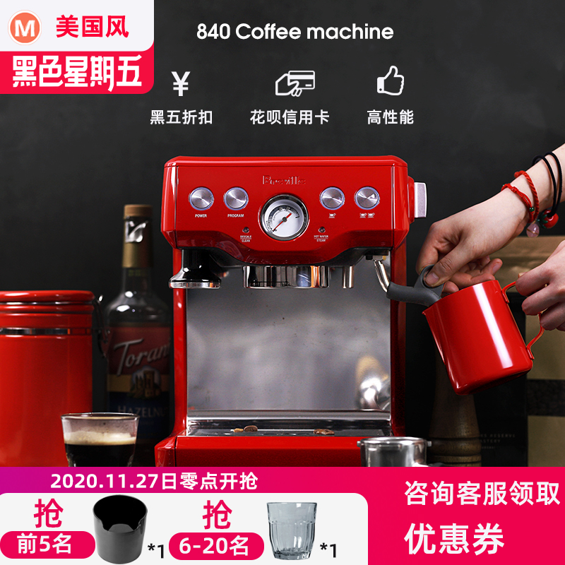 原装进口铂富半自动意式蒸汽咖啡机