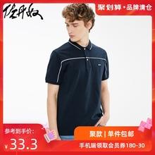 佐丹奴Polo男装拼色刺绣弹力珠地布短袖POLO91011383