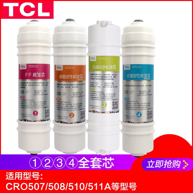 TCL净水器滤芯TJ-CRO506/7A-5 508 510 520B-517M6系列PP原装滤芯