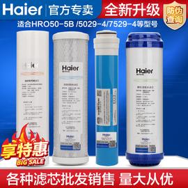 海尔净水器滤芯HRO50-5B 5029-4 7529 4H29-4 PP棉活性炭RO膜滤芯图片