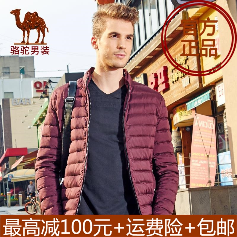 骆驼男装 秋冬立领青年大码修身外套男士羽绒服白鸭绒D5Y254374