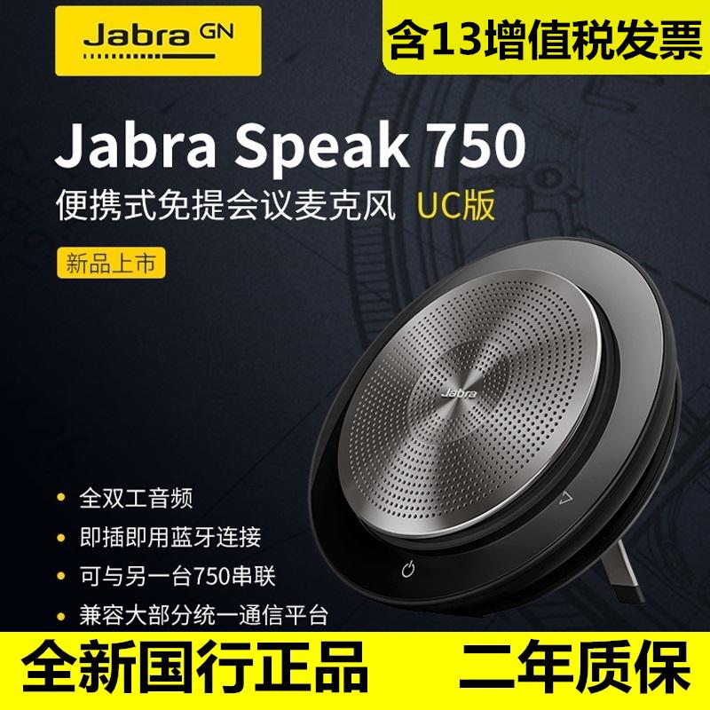 Jabra/捷波朗speak750蓝牙会议扬声器全向麦克风音响串联免提