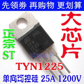 原装进口拆机 TYN1225  单向可控硅  大芯片逆变器