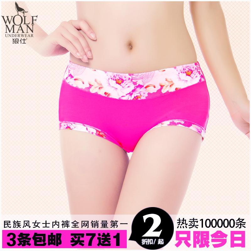Волк официальная модель нижнее белье женщин бамбуковые волокна нижнее белье 3 Pack с низкой талией трусы XL дамы почта