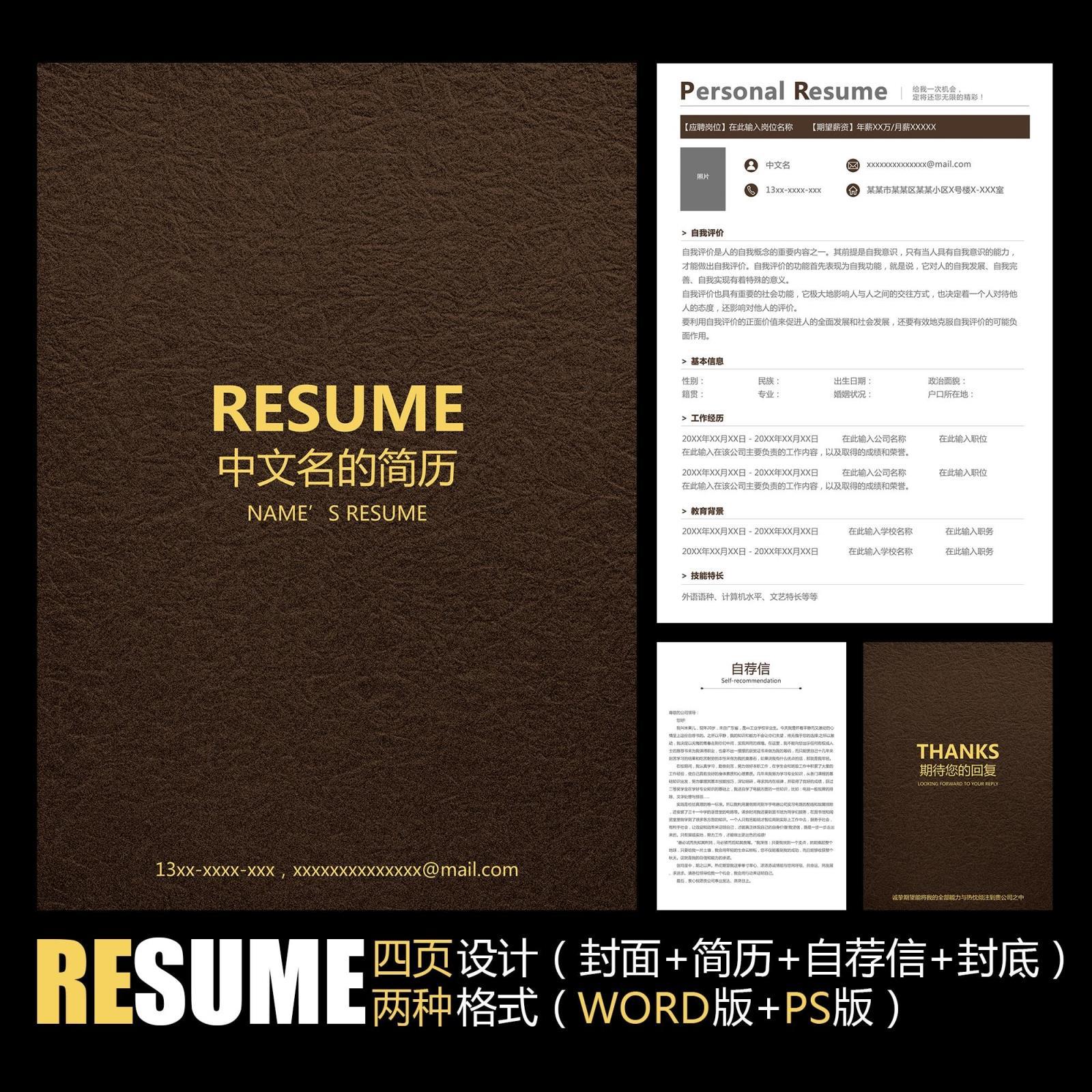 【WORD+PSD】尊贵大气简约欧美复古风格面试求职应聘通用简历模板