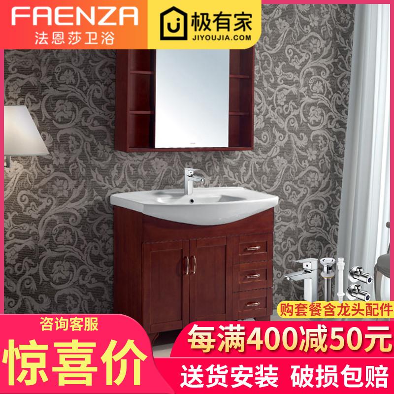 12-02新券法恩莎组合橡木落地式洗手柜浴室柜