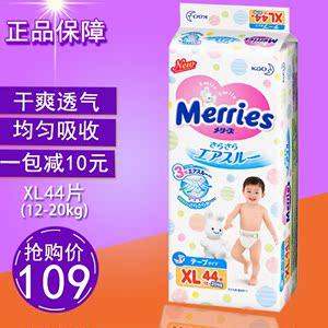 领10元券购买【专柜正品】花王纸尿裤日本进口婴儿宝宝尿不湿XL44片装12-20kg~