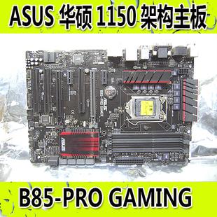 B85 GAMER 华硕 PRO DDR3四槽主板大板 Asus 1150架构支持4770K