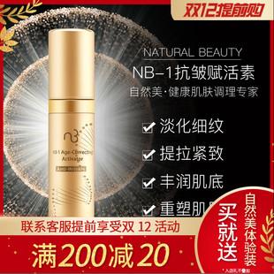 【有效期2022年】nb自然美抗皱素