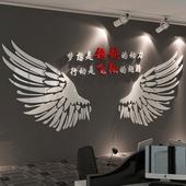 翅膀办公室墙面装饰励志标语贴纸企业文化墙创意公司背景3d立体蒋