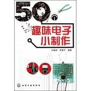 50個趣味電子小制作 劉祖明,張建平 正版書籍