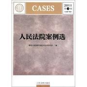 人民法院案例選(2011第3輯總第77輯