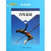 力與運動(深度物理)/科學圖書館 力學