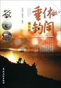 休閑垂釣(第2版) 凌熙和//潘秋芬 娛