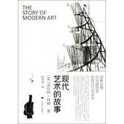 現代藝術的故事 藝術其他 新華書店 正版