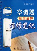 空調器疑難故障維修筆記 肖鳳明 正版書籍