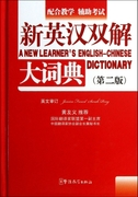 新英漢雙解大詞典(第2版)(精)
