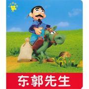 東郭先生/小小孩影院 兒童讀物/教輔