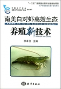 南美白對蝦高效生態養殖新技術/水產養殖系