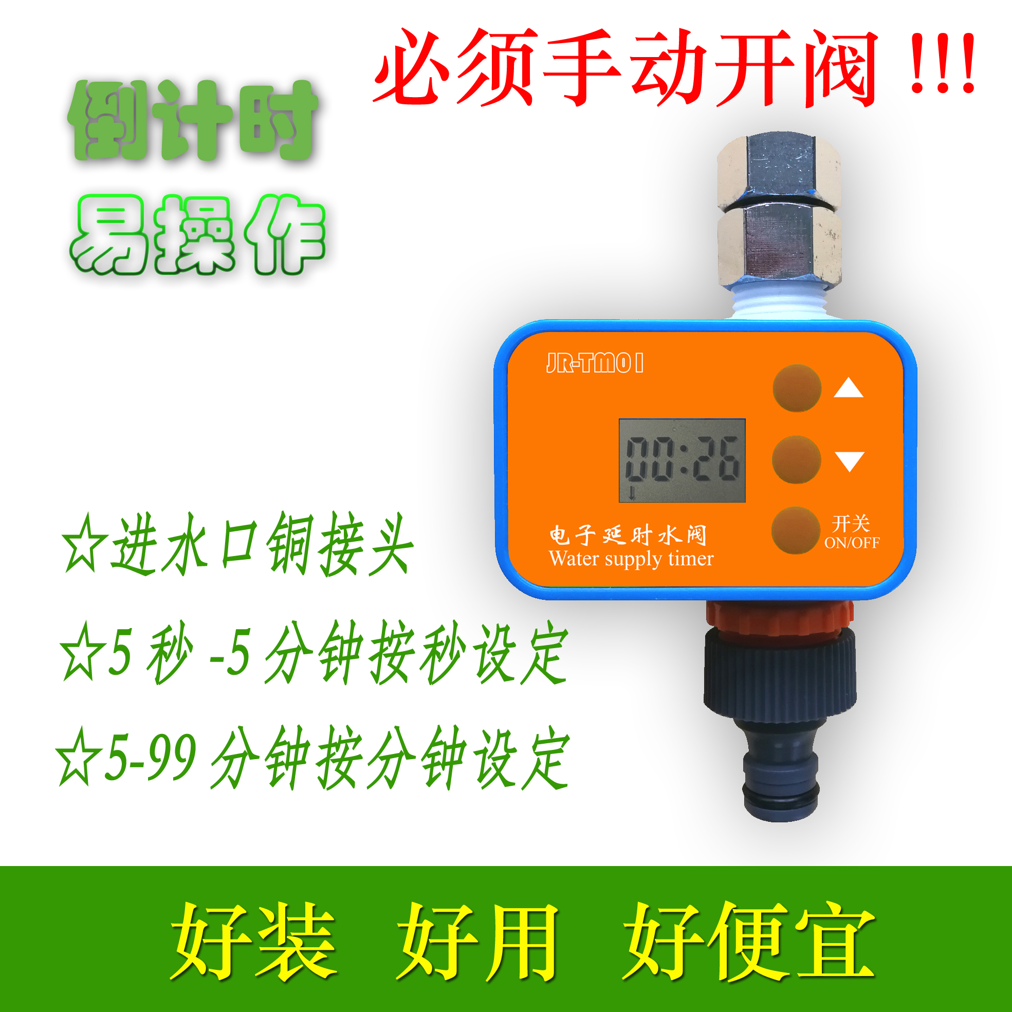 Задержка подачи отработанного водяного клапана переключатель Клапан таймера с таймером воды