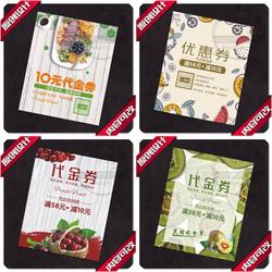 蔬菜瓜果超市代金券制作创意设计精品进口水果拼盘折扣优惠券定制