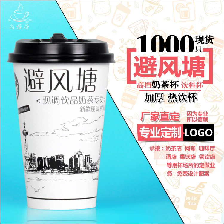 避风塘奶茶咖啡纸杯热饮一次性饮料杯奶茶店专用可定做LOGO包邮