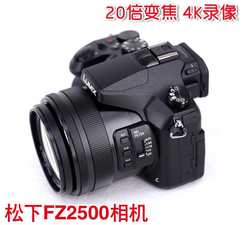 Panasonic/松下 DMC-FZ2500GK高清4K數碼長焦相機FZ2500 20倍變焦