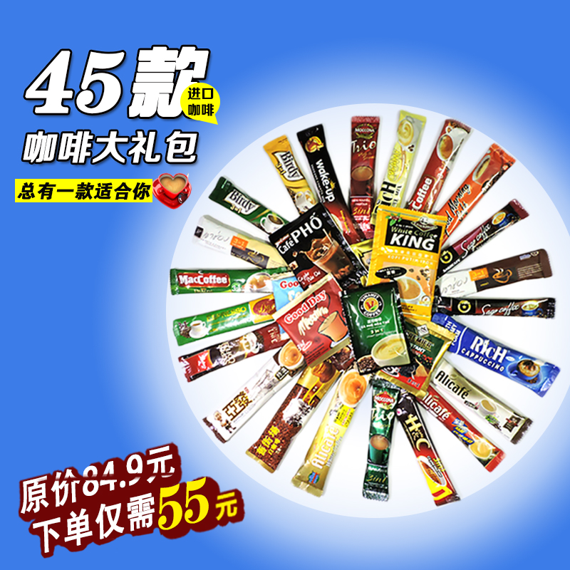 Winter drinks package mail xinmatai special offer for multi flavor combination of black and white instant coffee imported from many countries in the world