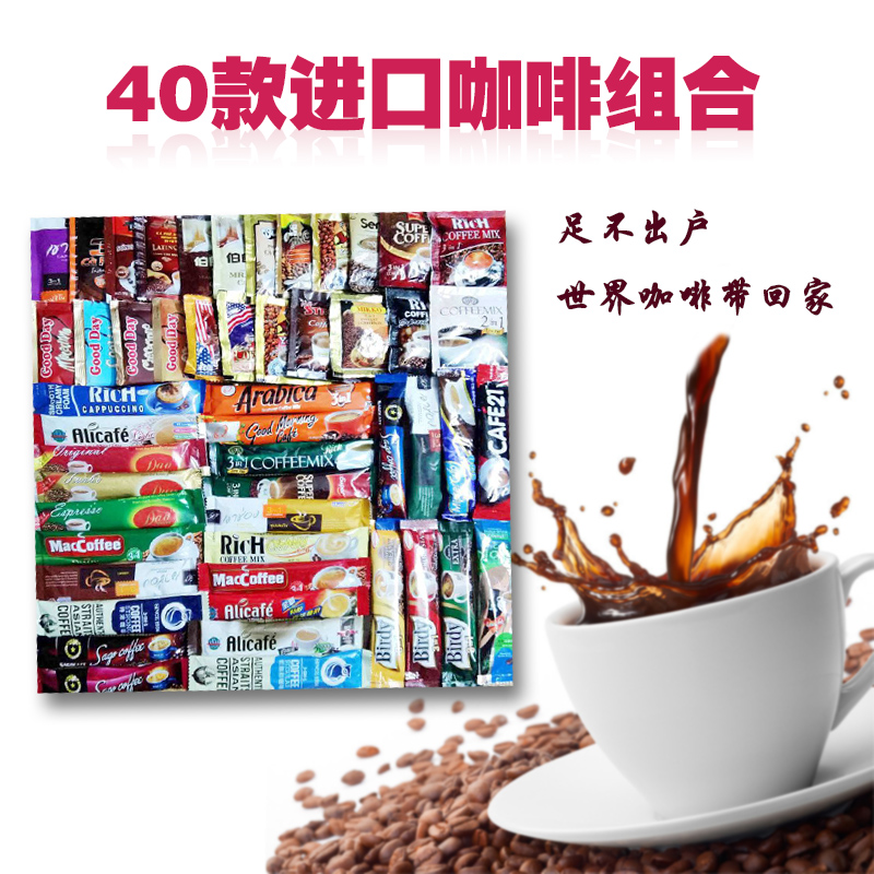 40 types of non repeated original Mocha Italian 3 in 1 instant coffee combination package imported from many countries in the world