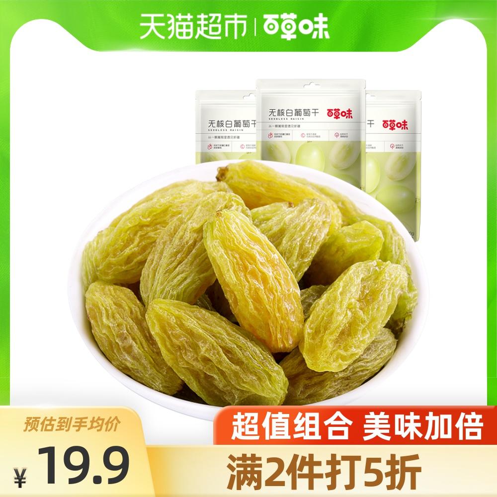 百草味无核白葡萄干200g*3新疆特产果干蜜饯提子干小包装休闲零食