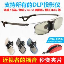 Для аудио и видео техники > 3D очки .