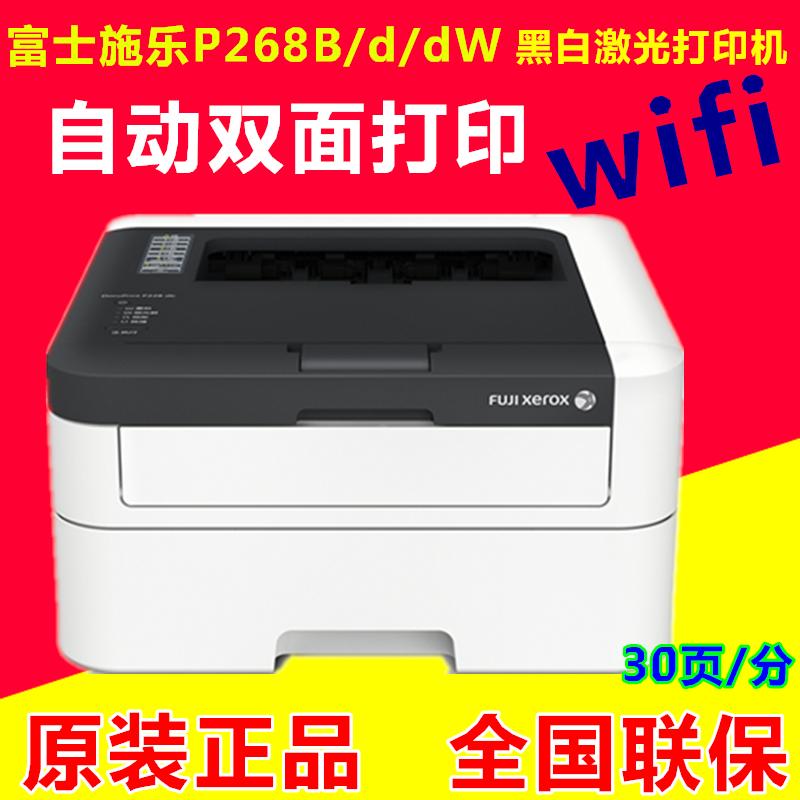 富士施乐P268b/d/dw A4黑白激光打印机 双面 网络 无线 商用 家用